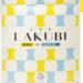 ラクビ(LAKUBI)がもたらすヨーグルト以上の驚きの効果!口コミ評判を知れば納得